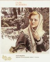 Пионер-герой Галя Комлева.