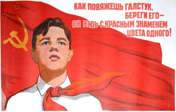 www.revolucia.ru/pionerskiy_galstuk.jpg