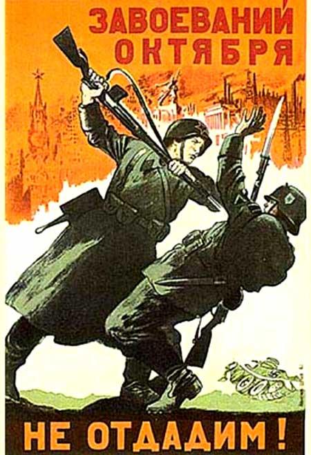 Плакат завоеваний октября не отдадим