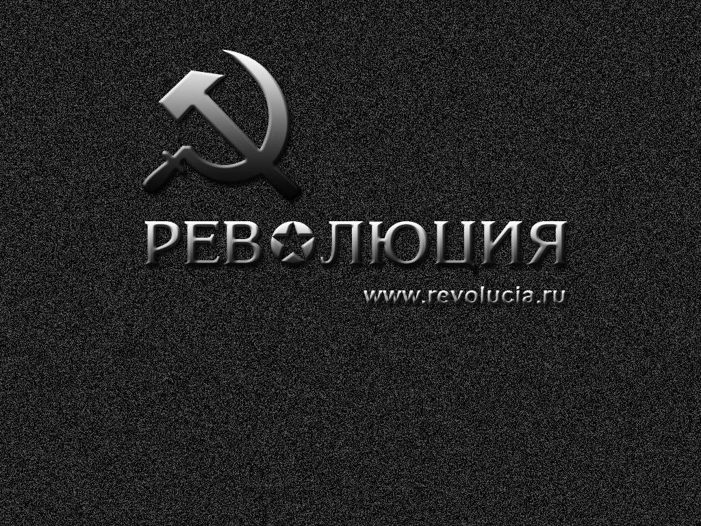 Фоновый рисунок революция ru скачать